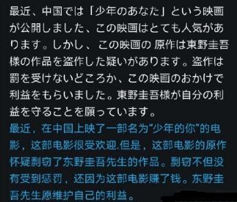 【争议】东野圭吾维权少年的你抄袭 东野圭吾维权声明说了什么
