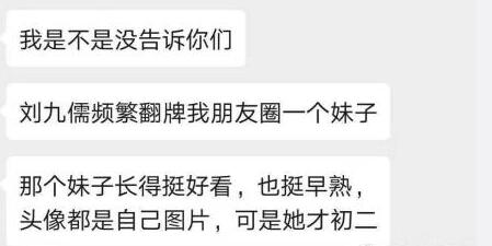 【看点】德云社演员退群怎么回事 为何德云社刘九儒频繁私联未成年女孩