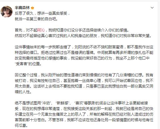 【速看】半藏森林道歉说了什么 半藏森林第三者自白全文内容胡文婕小起男朋友是谁